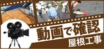 各務原市、関市、美濃加茂市やその周辺のエリア、その他地域の屋根工事を動画で確認