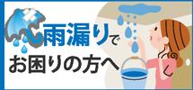 各務原市、関市、美濃加茂市やその周辺エリアで雨漏りでお困りの方へ