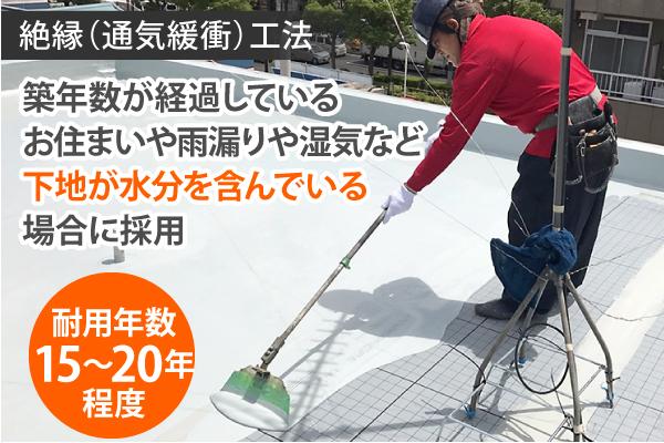 築年数が経過しているお住まいや雨漏りや湿気など 下地が水分を含んでいる場合に採用