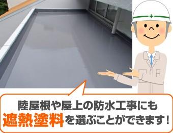 陸屋根や屋上の防水工事にも遮熱塗料を選ぶことができます!