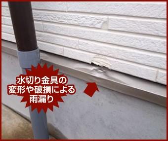 破損により変形した外壁の水切り金具