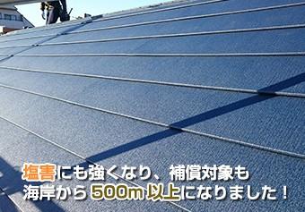 塩害に強く補償対象も広くなったガルバリウム鋼板