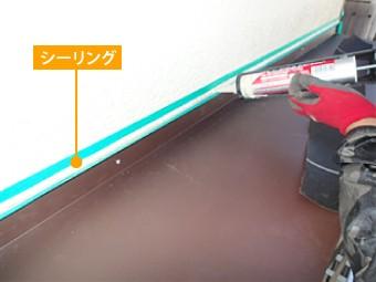 外壁との取り合い部分にシーリングを充填