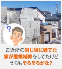 ご近所の同じ頃に立てた家が屋根補修をしてたえどうちもそろそろかな?
