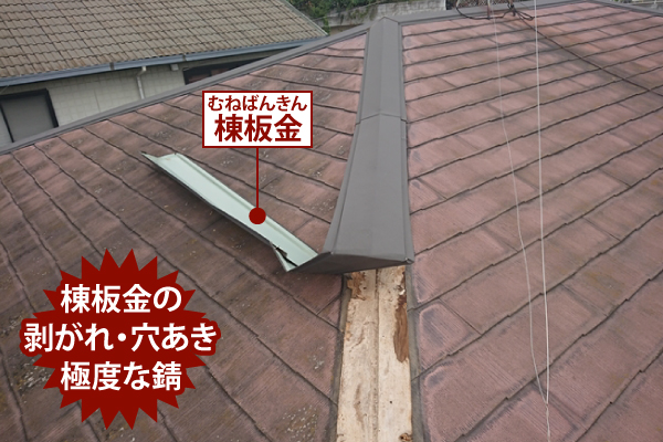 棟板金の剥がれ・穴あき極度な錆