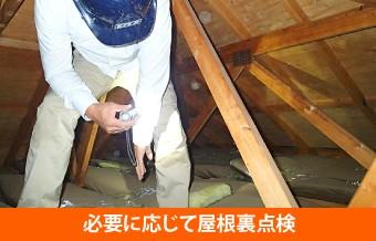 必要に応じて屋根裏点検