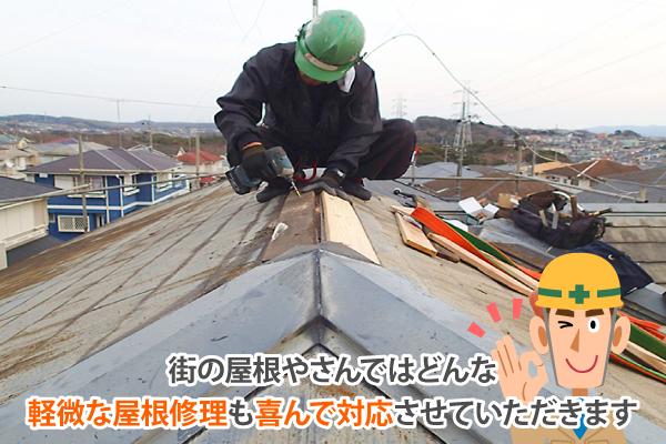 街の屋根やさんではどんな軽微な屋根修理も喜んで対応させていただきます