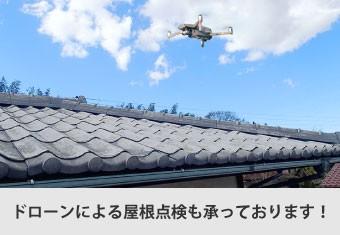 街の屋根屋さんではドローンによる屋根点検も承ります