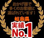 各務原市、美濃加茂市、関市、坂祝町やその周辺エリアで多くのお客様に選ばれています!