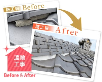 漆喰の劣化は瓦のずれや落下に直結 漆喰補修で強い屋根に!