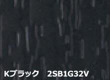 横暖ルーフDXきわみ(ブラック)